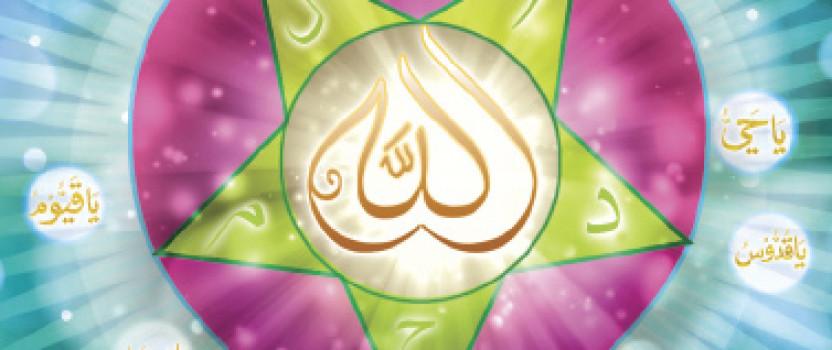 Hot Off the Press: Asma'ul-Husna